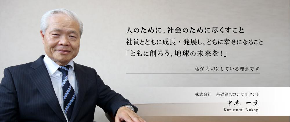株式会社基礎建設コンサルタント 中木 一文